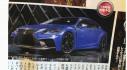 Lexus LS F sẽ có mặt tại Triển lãm Tokyo sắp tới với 600 mã lực ?