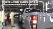 Ford Ranger Raptor sắp về Việt Nam được lắp ráp như thế nào?